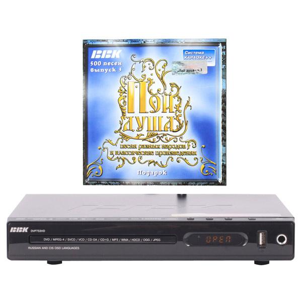 DVD-плеер BBKDVD плееры<br>Выход HDMI: 1,<br>Дистанционное управление: полное,<br>Формат видео: MPEG4/ DivX/ AVI/ WMV/ XviD,<br>Глубина: 20 см,<br>Ширина: 26 см,<br>Беспроводной радиомикрофон: доп.опция,<br>Высота: 5 см,<br>Цвет: черный,<br>Вес: 0.98 кг,<br>Формат изображения: JPEG,<br>Краткое описание: DVD;Да;караоке;500 песен;черный,<br>Выход RCA видео композитный: 1,<br>Выход коаксиальный цифровой: 1,<br>Формат аудио: MP3/ WMA,<br>Выход RCA аудио: 1,<br>Караоке диск в комплекте: 500 песен,<br>Проводной микрофон: доп.опция,<br>Разъем для микрофона 6.3 мм: 1<br>