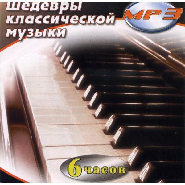 классическая музыка скачать бесплатно mp3