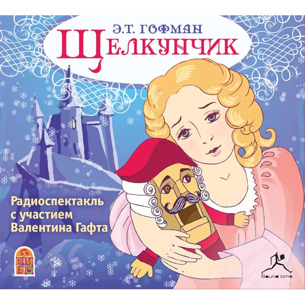 Мария хорева в балете щелкунчик (мариинка) maria khoreva doll the nutcracker