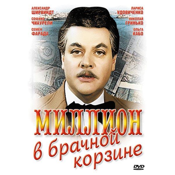 Миллион В Брачной Корзине Фильм Онлайн Смотреть
