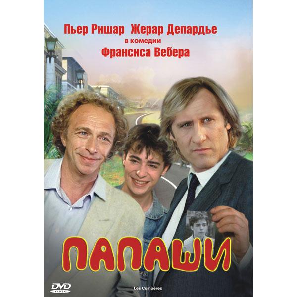 папаши франция фильм