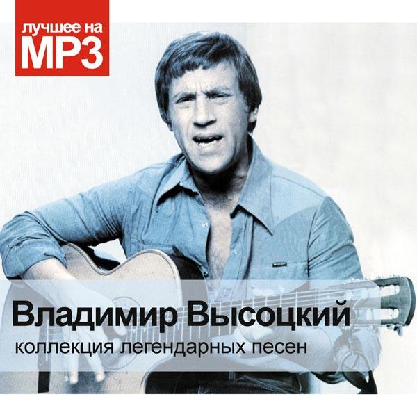 -скачать бесплатно mp3 записи песен владимир высоцкий: