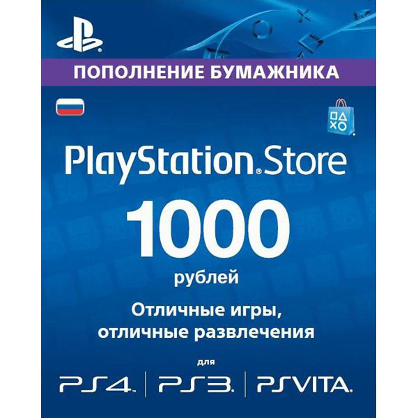 Игра для PS3 Медиа Карта оплаты PlayStation Store 1000 рублей