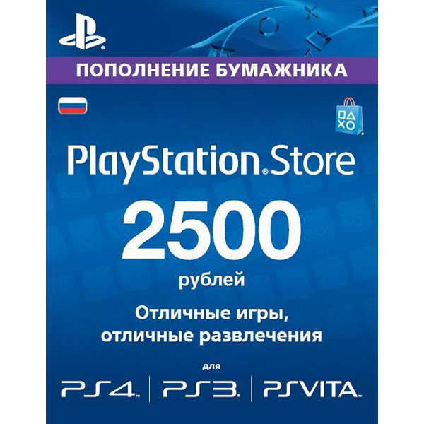 Игра для PS3 Медиа Карта оплаты PlayStation Store 2500 рублей