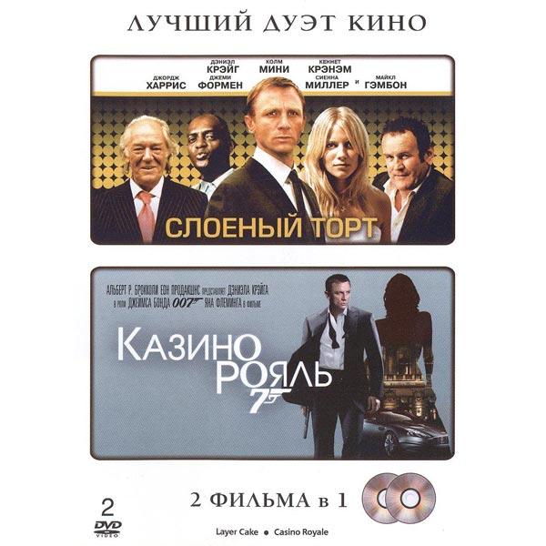 Казино роял - купитьна dvd казино европа клуб пантера