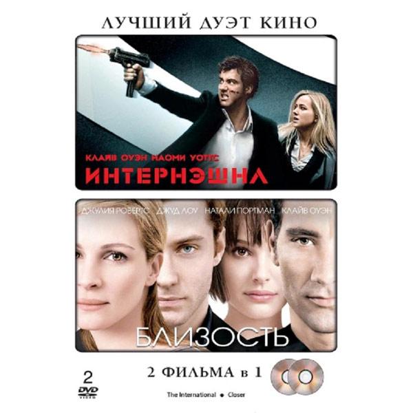 film-intimnaya-blizost