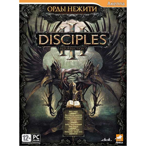 Disciples 3.Орды нежити / Disciples 3.Resurrection (2010) PC Repack. Персо