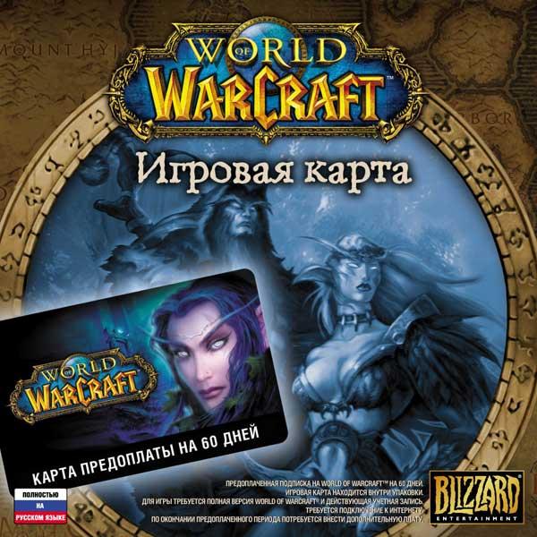 Игра для PC Медиа World of Warcraft:Карта оплаты игр.времени 60дней