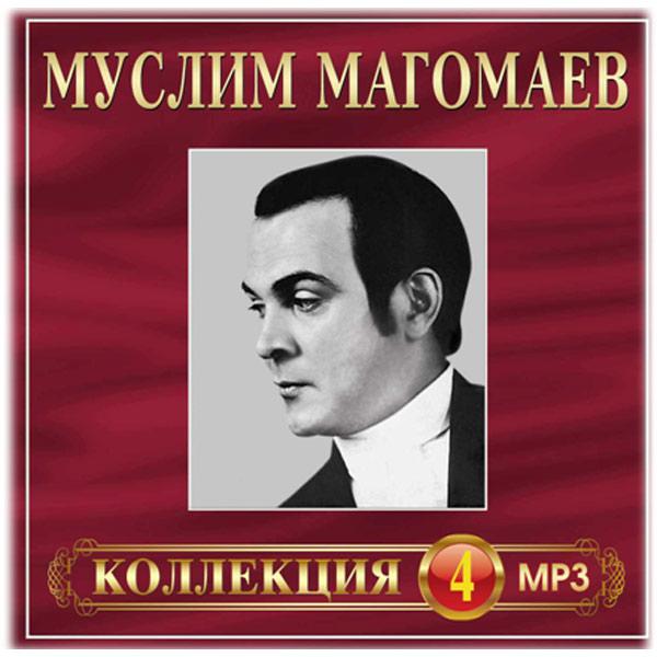 MP3 диск Медиа Муслим Магомаев:Коллекция 4 - купить в М.Видео ...