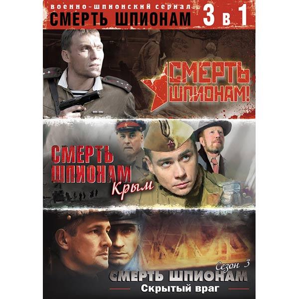 смерть шпионам скрытый враг 2012 смотреть онлайн