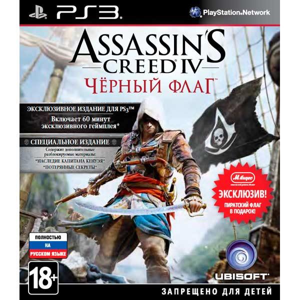 Игра для PS3 Медиа Assassin's Creed 4 Black Flag Специальное издание