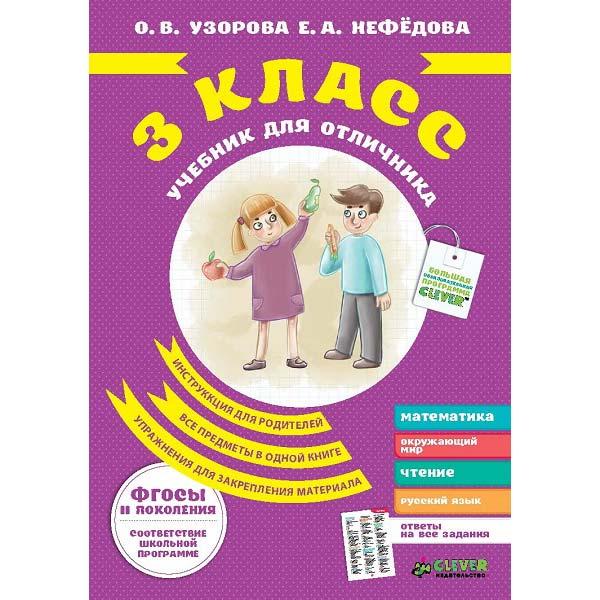 Книга для детей 3 класса