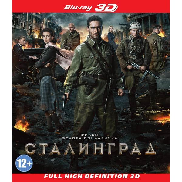 Медиа 3D Сталинград