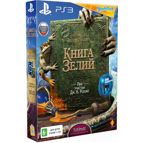 Игра для PS3 Sony Книга зелий + Wonderbook