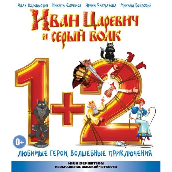 Медиа Иван Царевич и Серый волк 2 (+1часть)