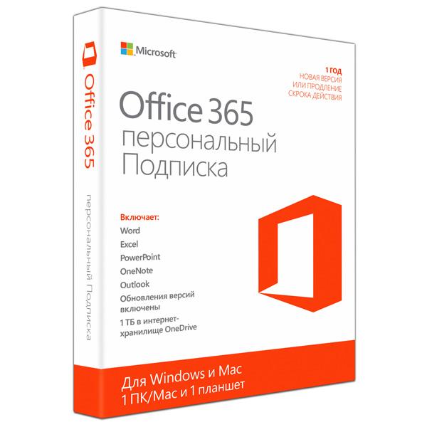 Программа Microsoft Office Microsoft Office 365 персональный 1ПК/Mac и 1планш.на 1 год