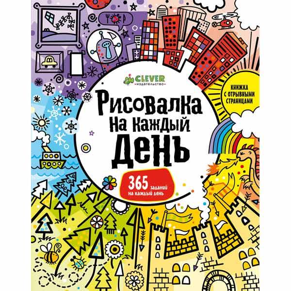Книга для детей Clever