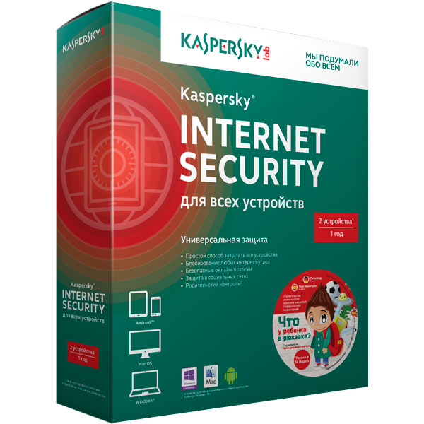 Kaspersky Internet Security Multi-Device.2 устр-ва на 1 год
