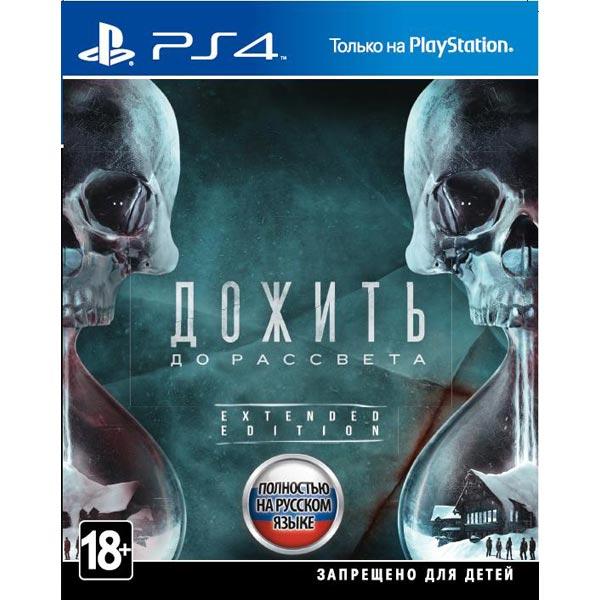 Видеоигра для PS4 Медиа Дожить до рассвета Extended Edition