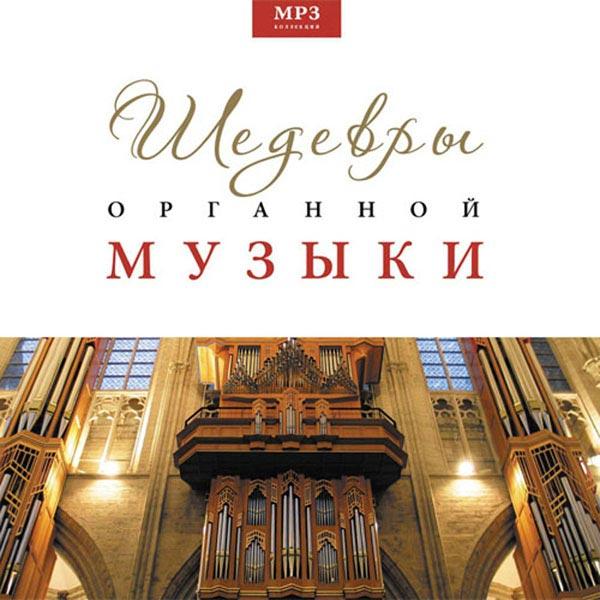 Органная Музыка Мп3 Скачать Торрент - фото 5