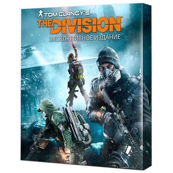 Игра для PC Медиа Tom Clancy's The Division. Эксклюзивное издание