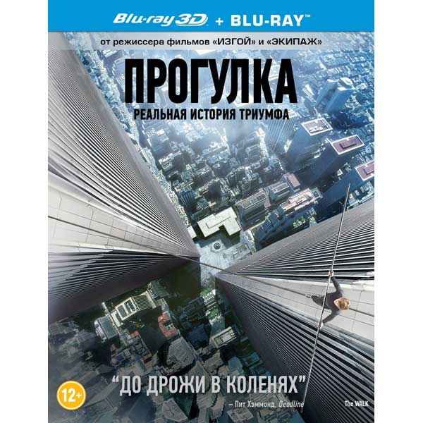 Blu-ray диск Медиа 3D Прогулка