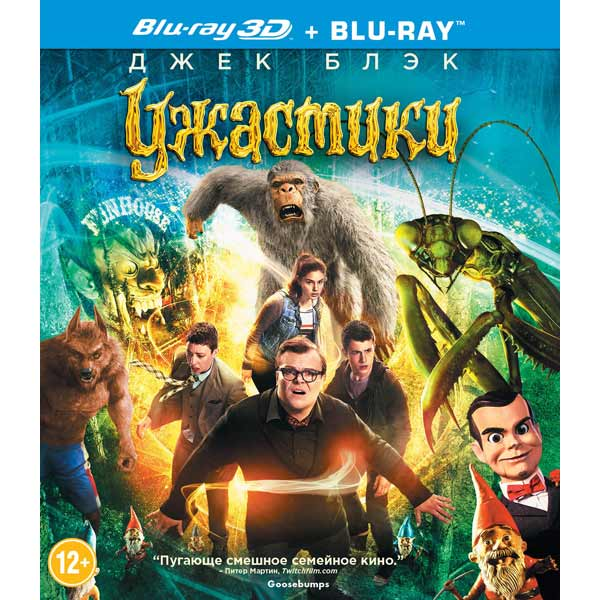 Blu-ray диск Медиа 3D Ужастики