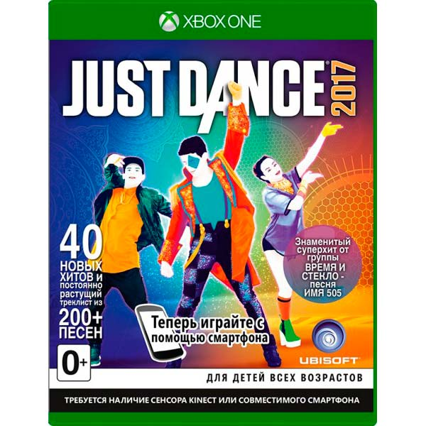 Видеоигра для Xbox One . Just Dance 2017 видеоигра для xbox one overwatch origins edition