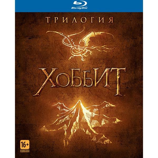 Blu-ray диск Медиа Хоббит (Трилогия)