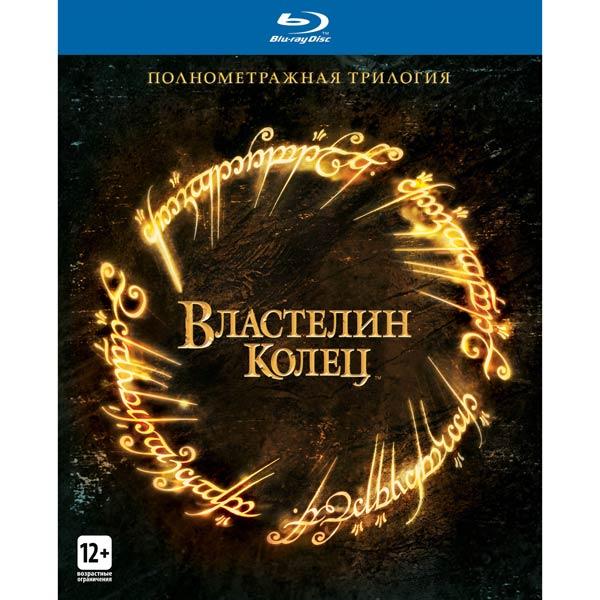 Blu-ray диск Медиа Властелин колец (Трилогия)
