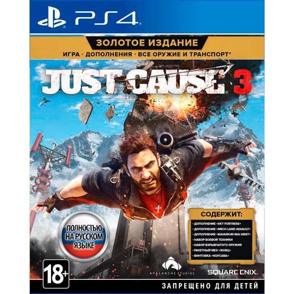 Видеоигра для PS4 Медиа Just Cause 3 .Gold Edition игра для playstation 4 just cause 3 collector s edition