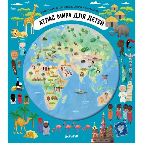 Книга для детей Clever Атлас мира для детей атлас приключений clever