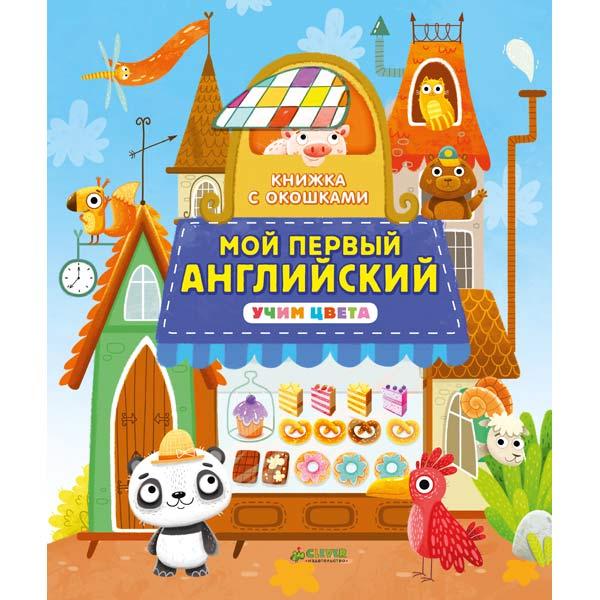 Книга для детей Clever Книжка с окошками.Мой 1-й английский.Учим цвета