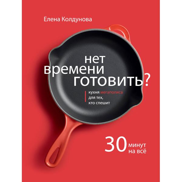 Издание/Книга рецептов Эксмо от М.Видео