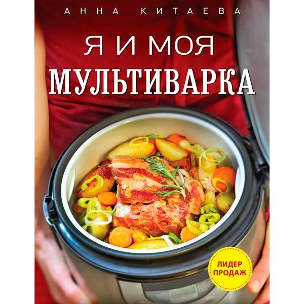 Эксмо Кулинария. Авторская кухня