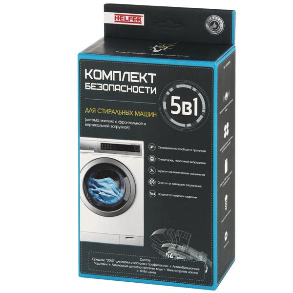Набор аксессуаров для стиральной машины Helfer Комплект безопасности HLR0081