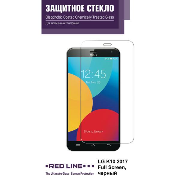 Защитное стекло Red Line для LG K10 Black (УТ000011777) lg bb5520a black