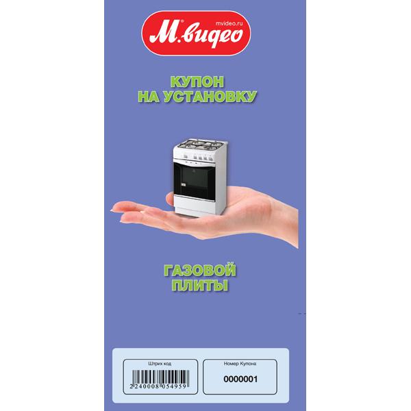 М.Видео, Купон уст. газ.плиты(стандарт)