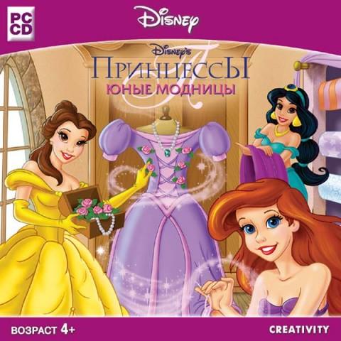скачать игру дисней принцессы юные модницы