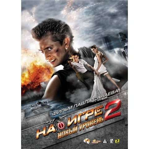 Видео фильм игре 2