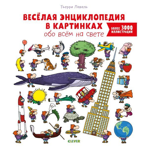 Книга для детей Clever Веселая энциклопед. в картинках обо всем на свете