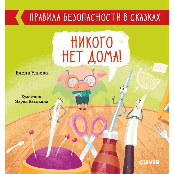Книга для детей Clever Никого нет дома!