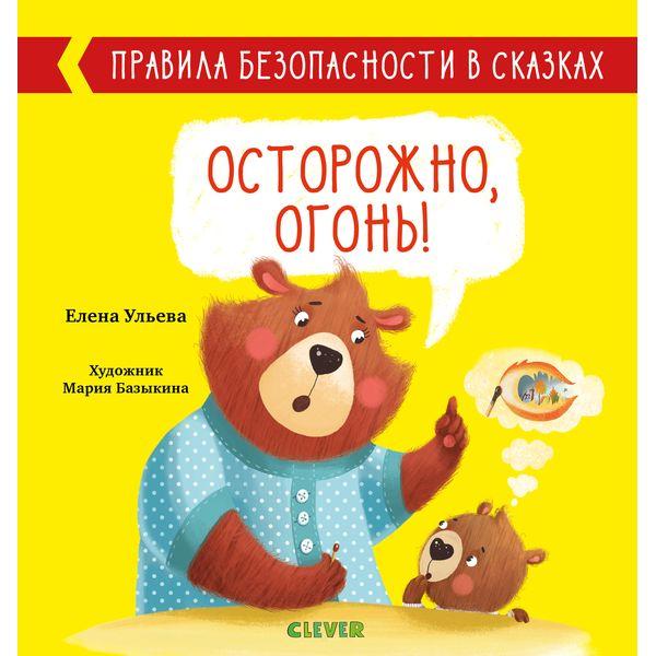 Книга для детей Clever Правила безопасности в сказках. Осторожно, огонь!