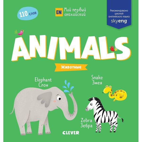 Книга для детей Clever Animals. Животные