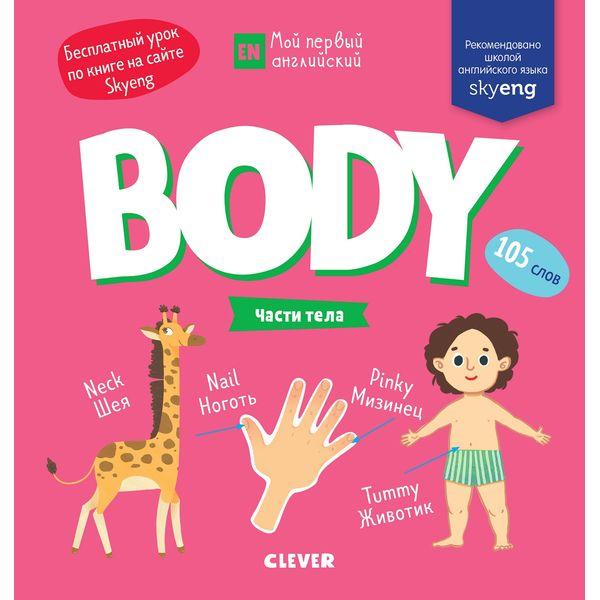 Книга для детей Clever Body. Части тела