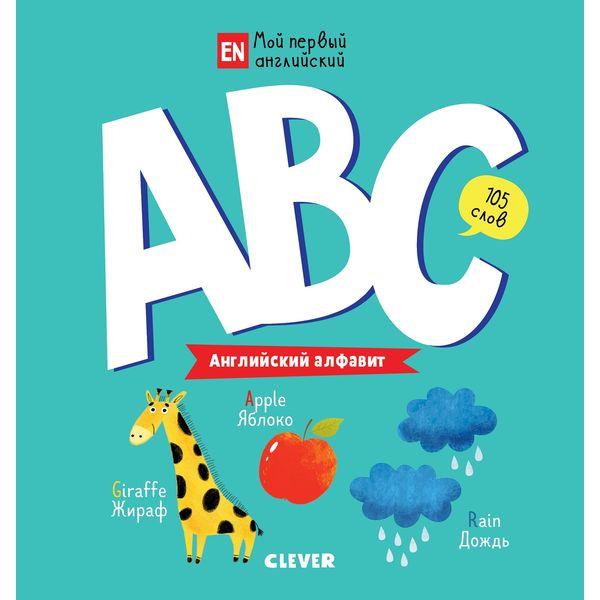 Книга для детей Clever ABC. Английский алфавит