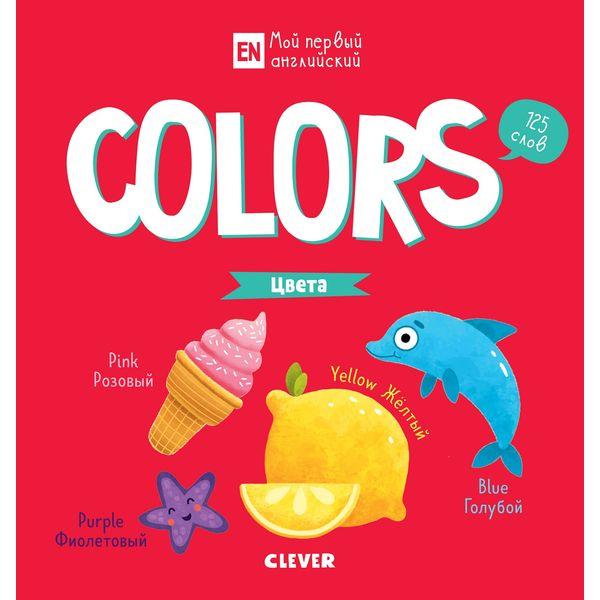 Книга для детей Clever Colors. Цвета