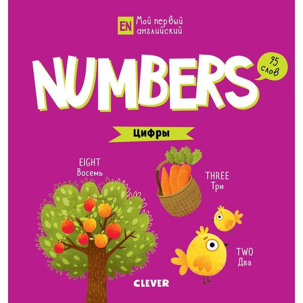 Книга для детей Clever Numbers. Цифры