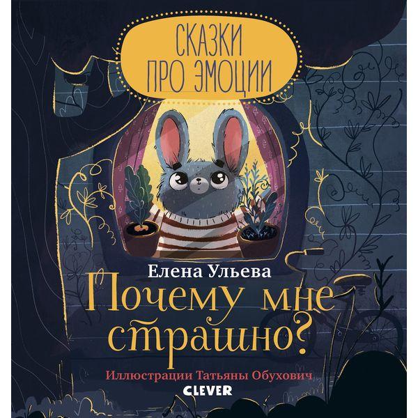 Книга для детей Clever Почему мне страшно?