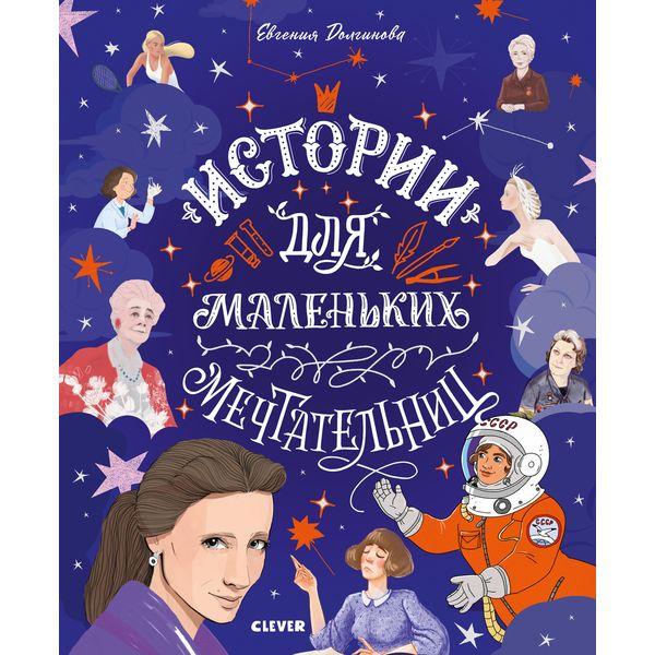 Книга для детей Clever Истории для маленьких мечтательниц